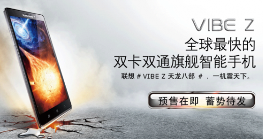 Lenovo-Vibe-Z-official