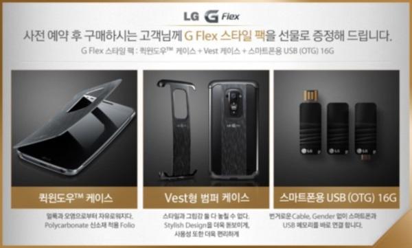 lg-g-flex-prislusenstvo