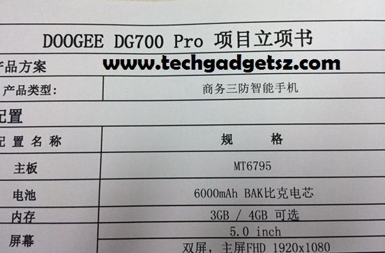 Doogee_DG7000Pro_01